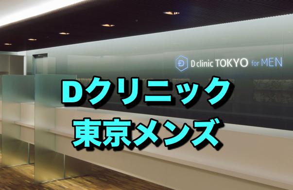 Dクリニック東京メンズ