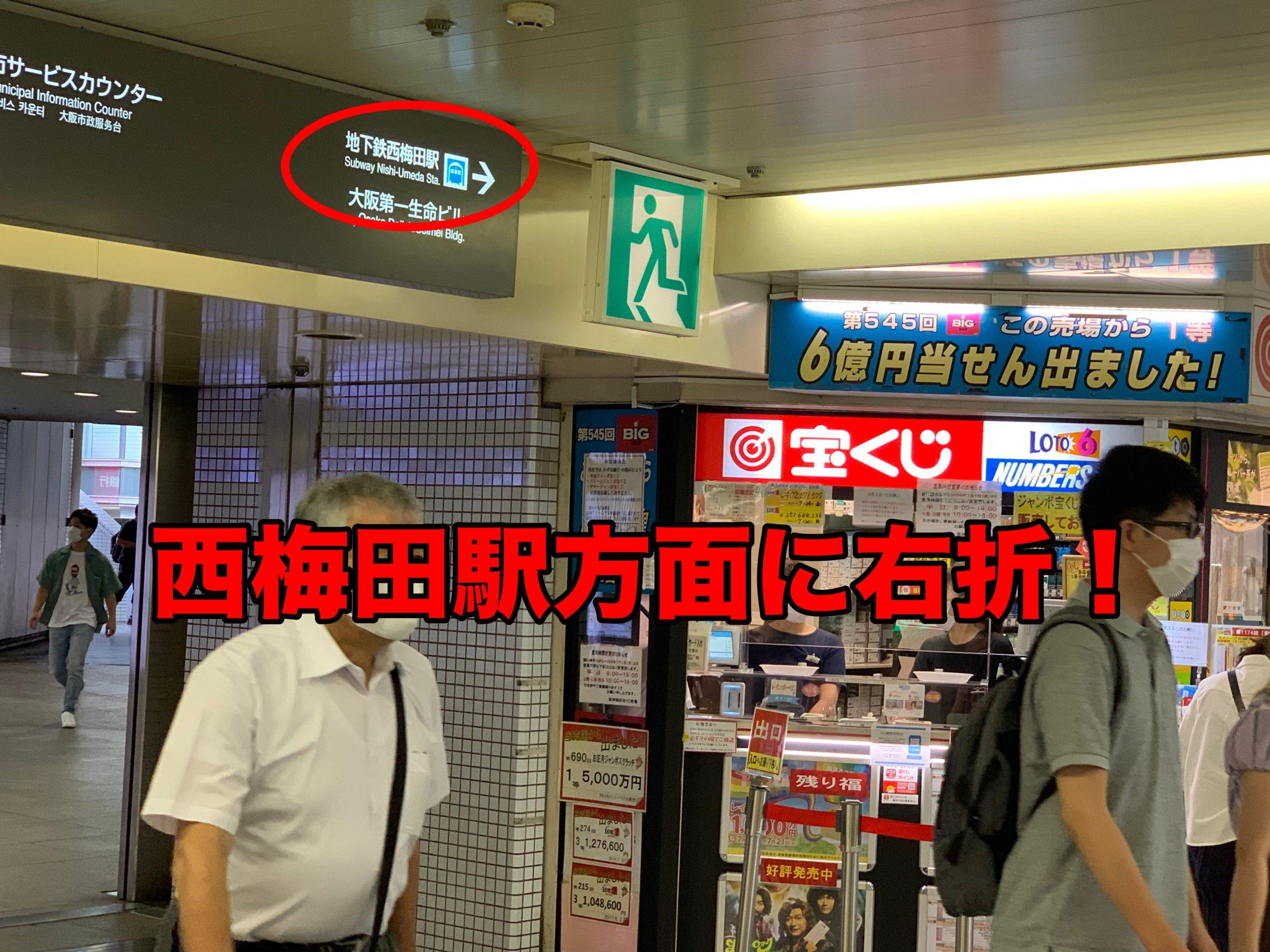 Dクリニック大阪アクセス4
