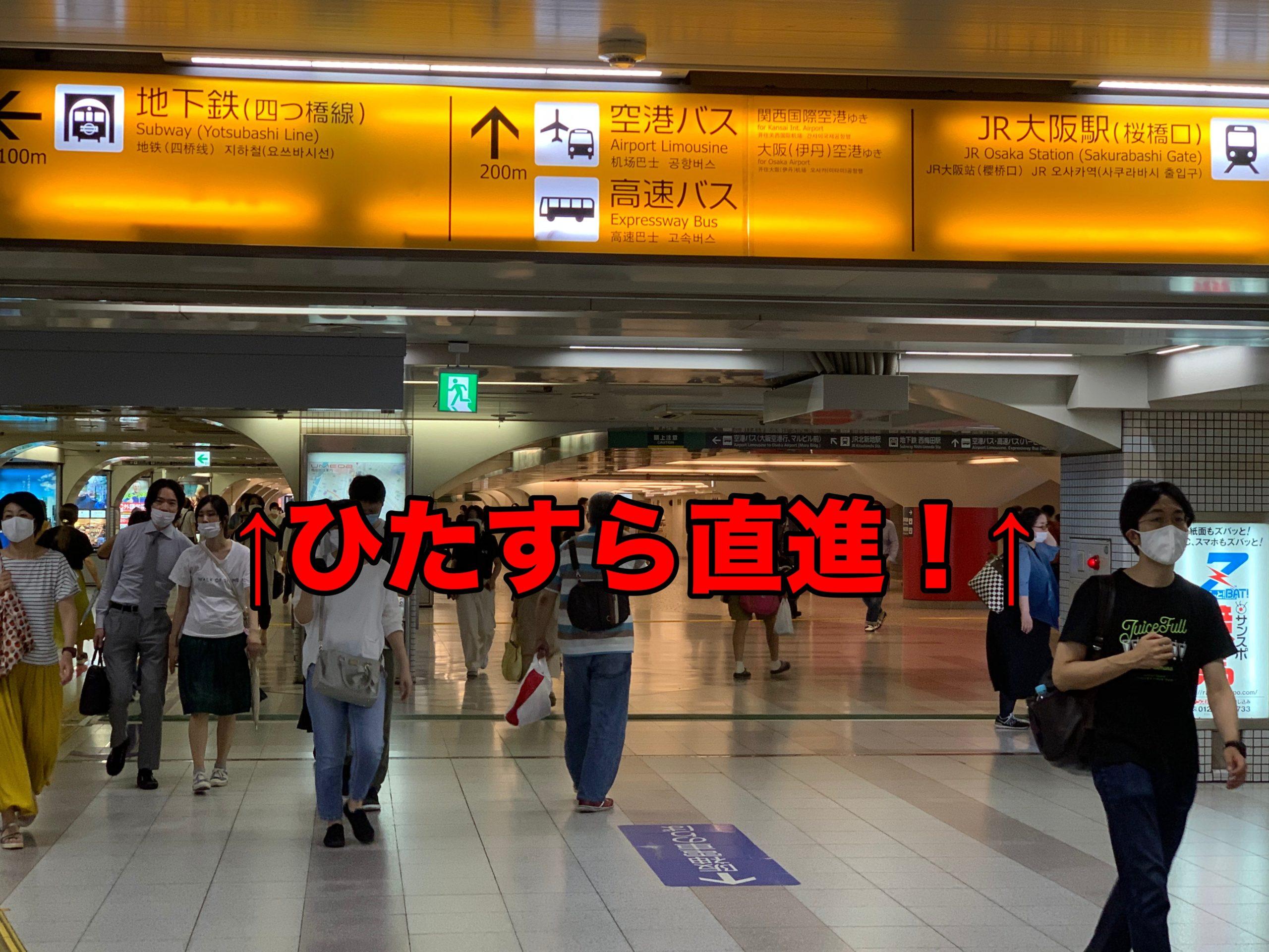 Dクリニック大阪アクセス5