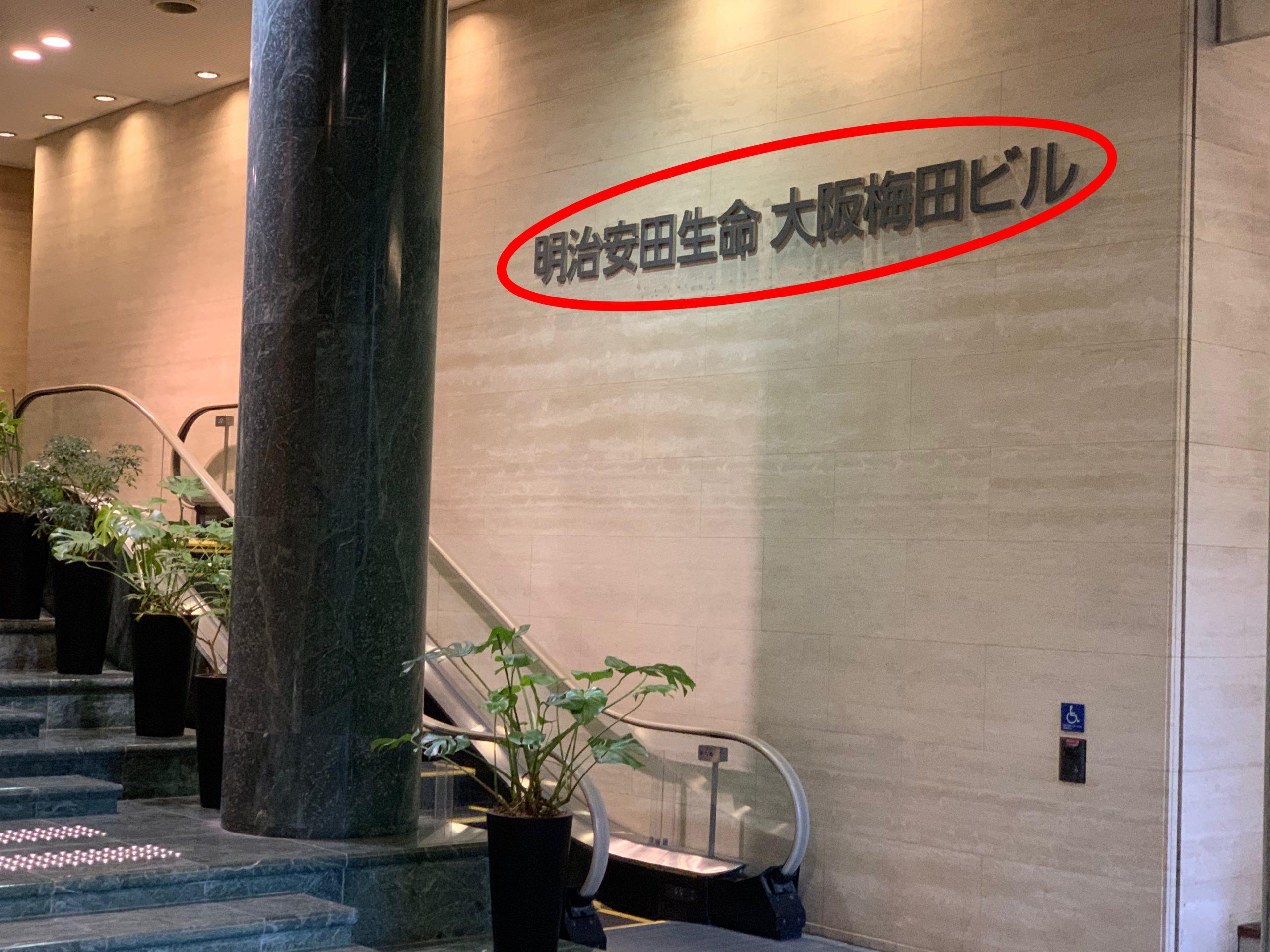 Dクリニック大阪アクセス8