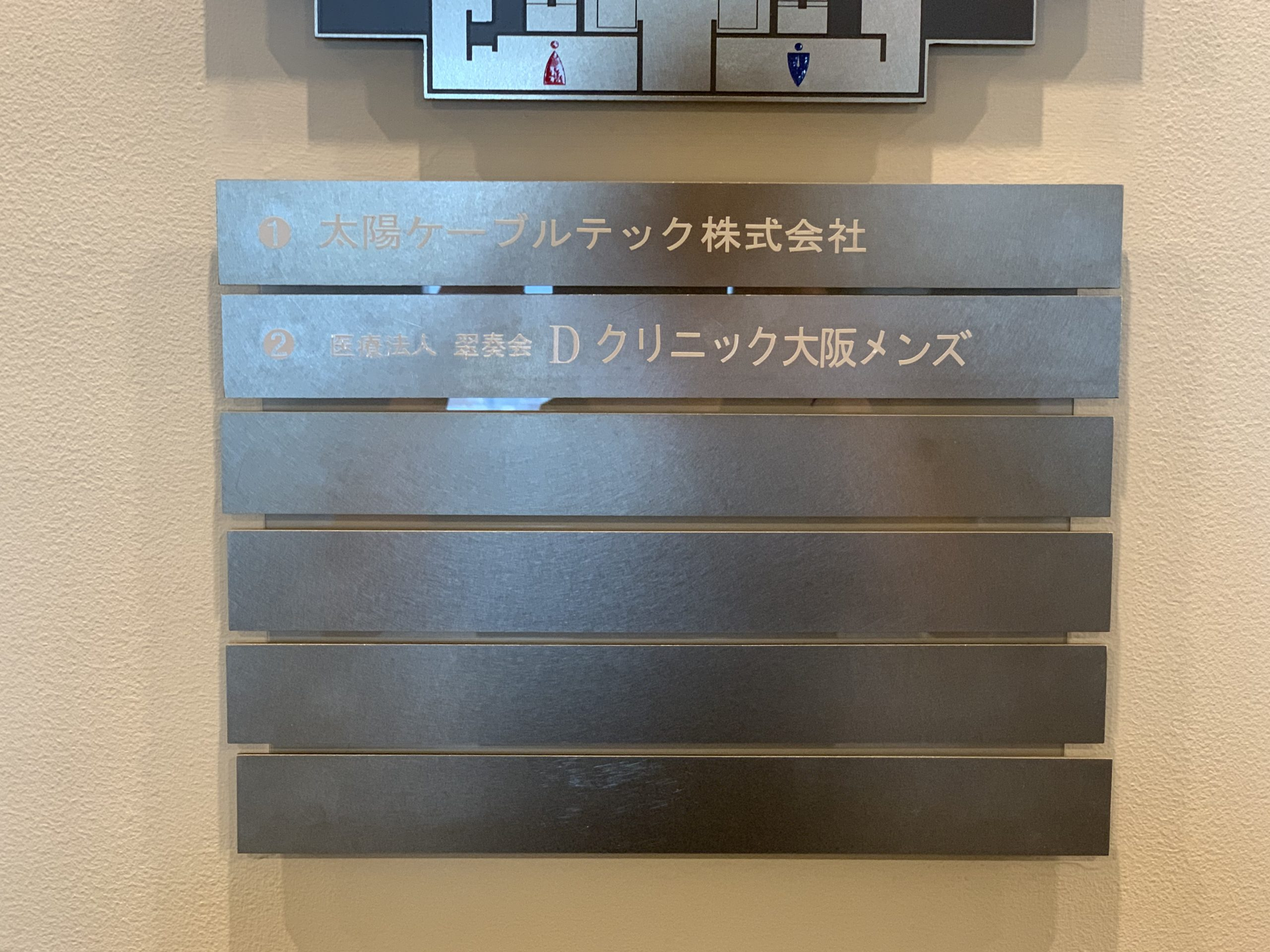 Dクリニック大阪アクセス10