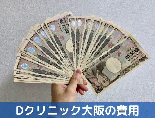 Dクリニック大阪の費用