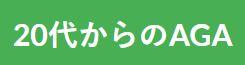 大学生若ハゲ対策 〜20代AGA治療体験ブログ〜